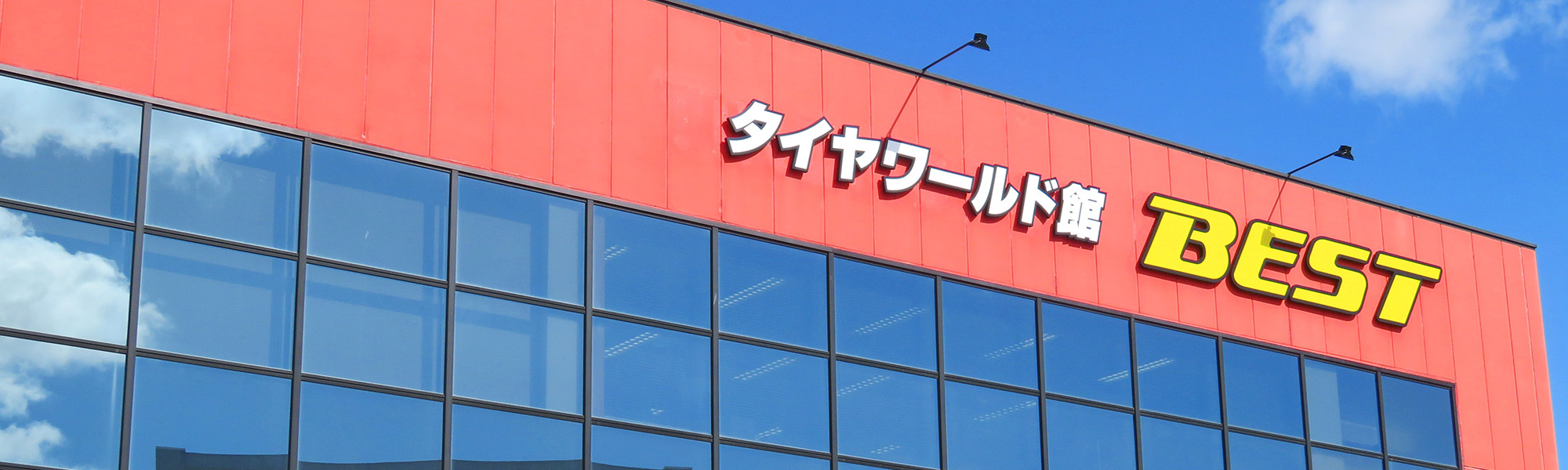 タイヤワールド館ベスト仙台本店